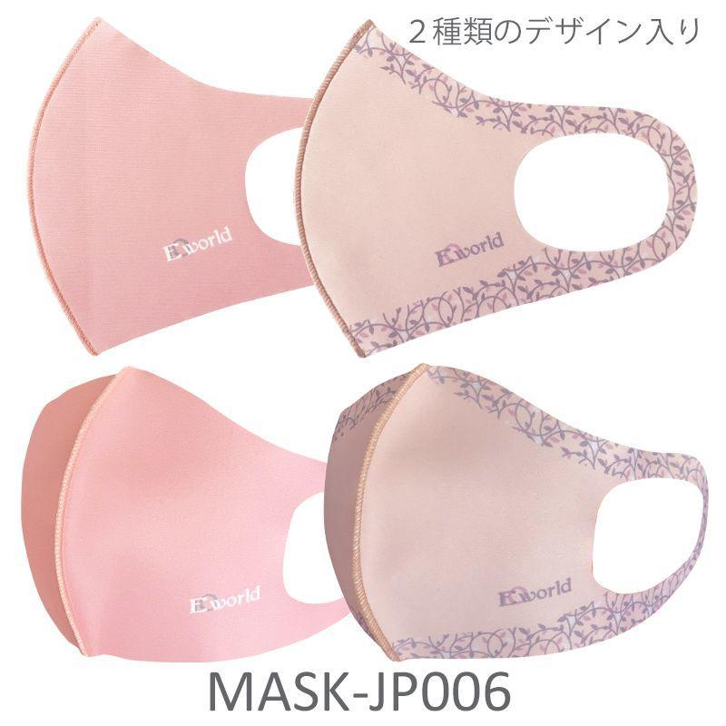 MASK-JP006